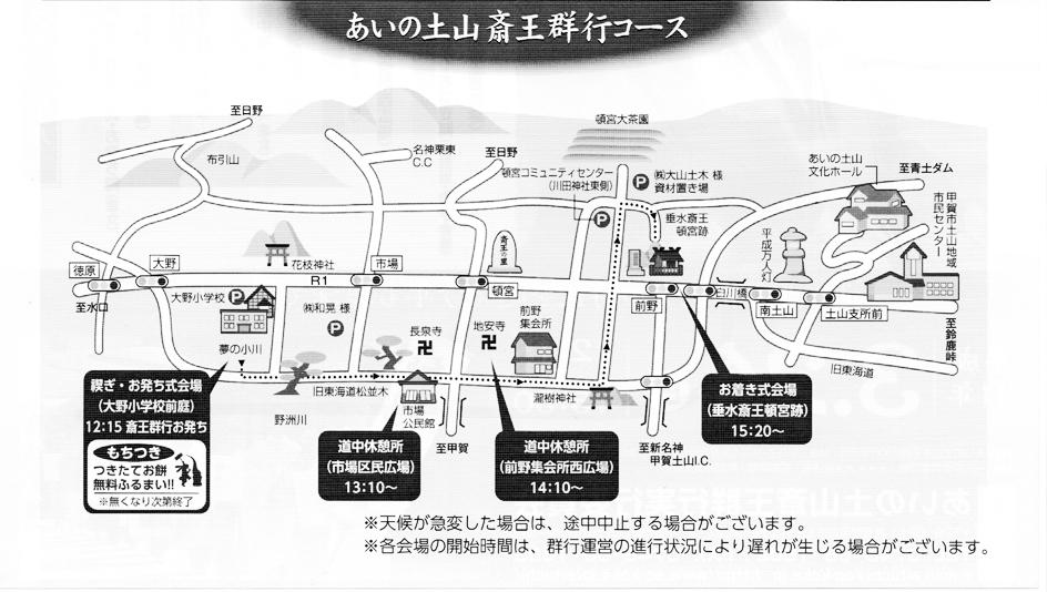 あいの土山斎王群行コース(平成31年)