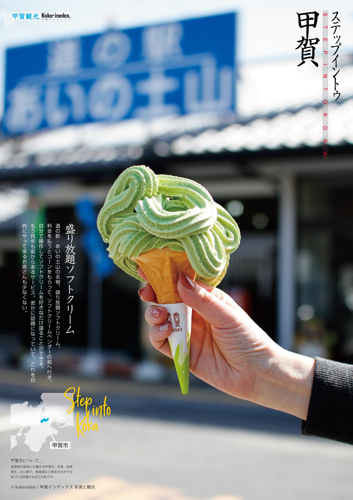 盛り放題抹茶 ソフトクリームを食べに、道の駅あいの土山に行ってきた。レポートとアクセス 滋賀県甲賀市