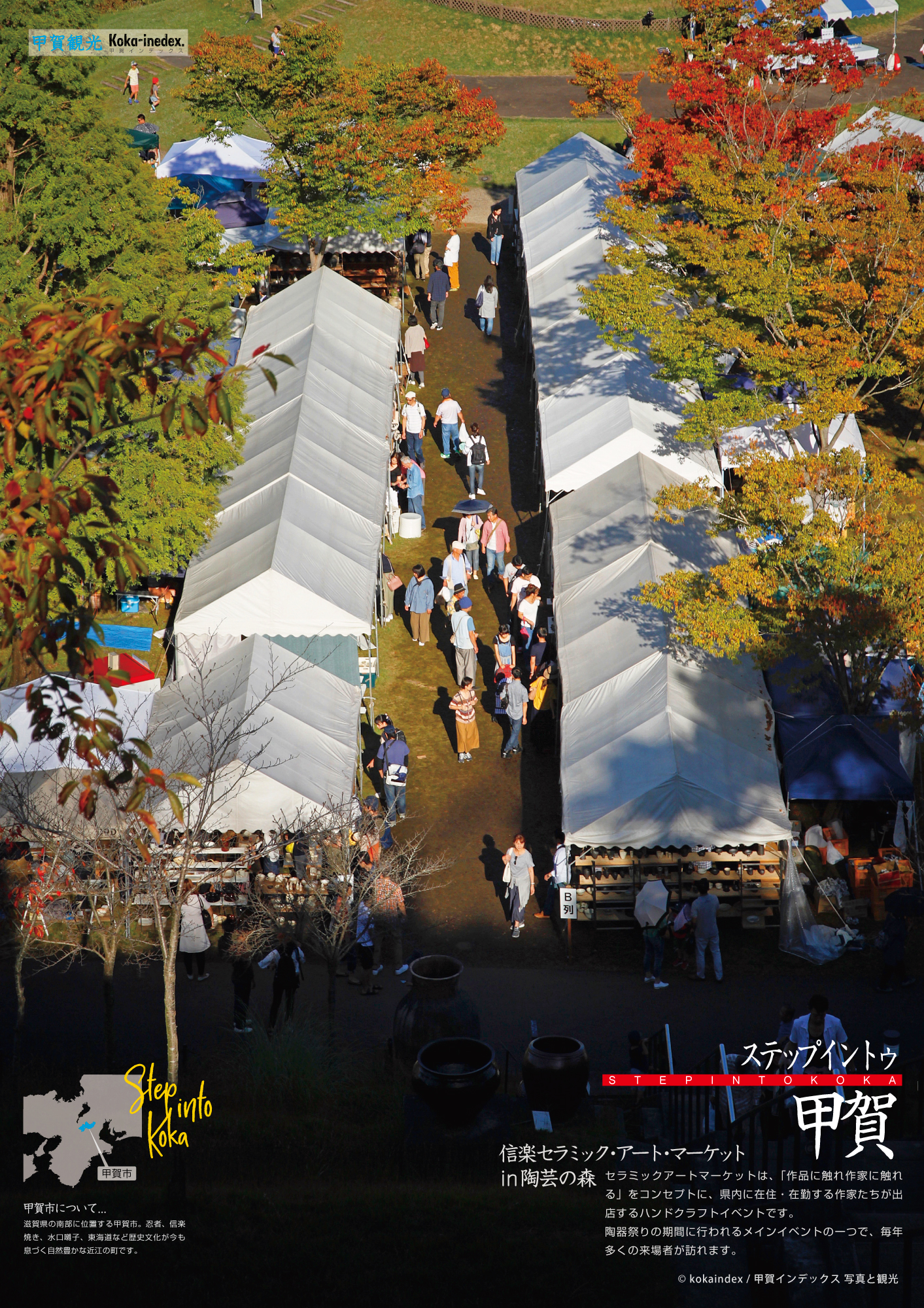 信楽セラミック・アート・マーケット in 陶芸の森 2018 へ行ってきました。