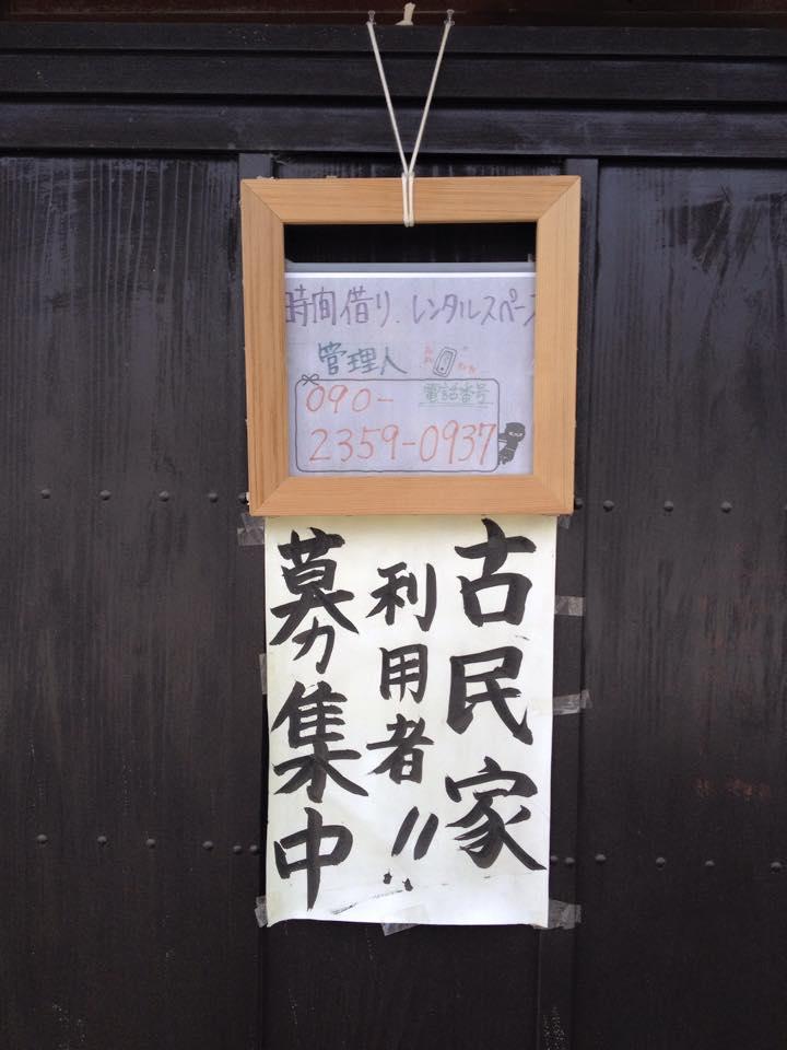 甲賀市の古民家 レンタルスペース旧富田呉服店