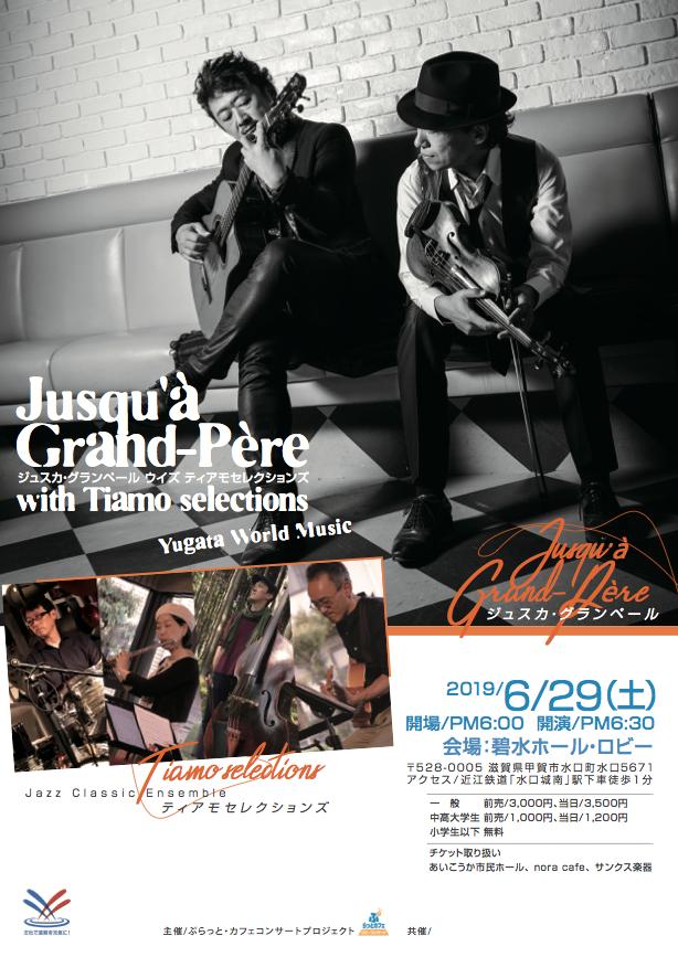 おはよう関西OP曲でおなじみのジュスカ・グランペールが甲賀市でライブ。