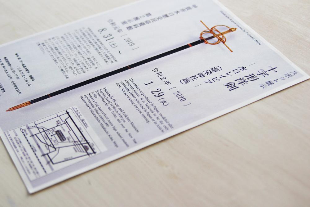 「水口レイピア」甲賀市で発見された十字形洋剣を見てきました。