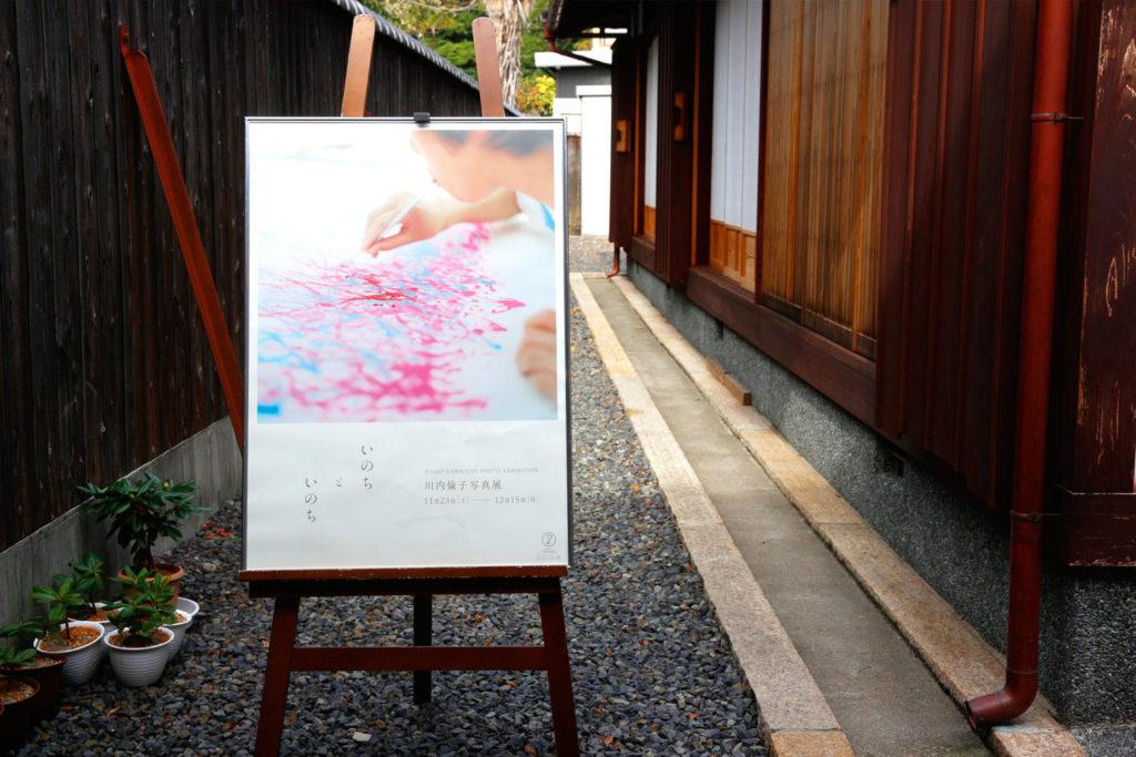 川内倫子写真展 いのちといのち〜やまなみ工房のいとなみ + トークショーへ行ってきました。